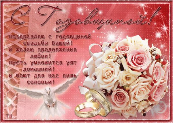 11-godovshina-svadbi-pozdravleniya-kartinki foto 3