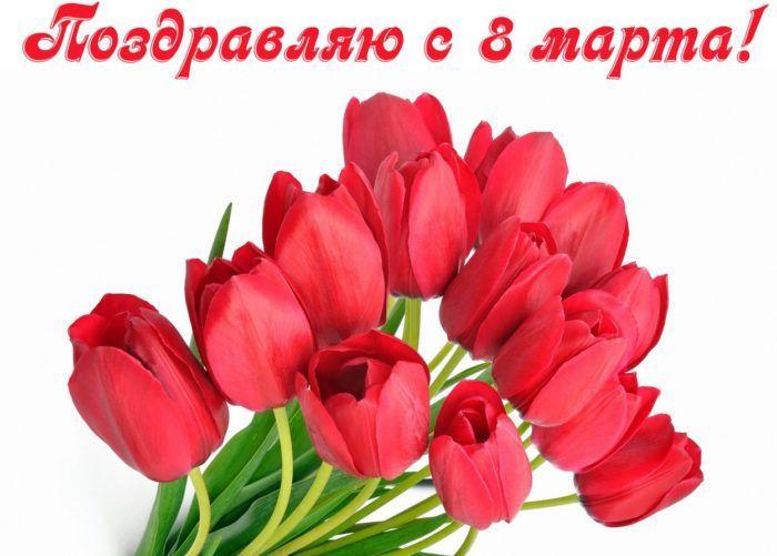 поздравляю с 8 марта картинки